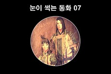 눈이 썩는 동화 07