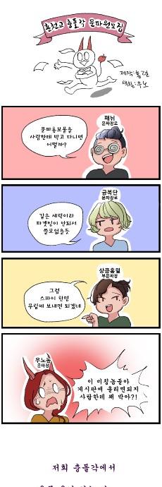 재미로 봐주세엽~ 문파 홍보