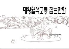 대왕월석고룡 잡는만화