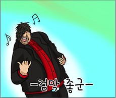 백문이 불여일견 -8화- 흑룡교 지하감옥편 ※낚시주의