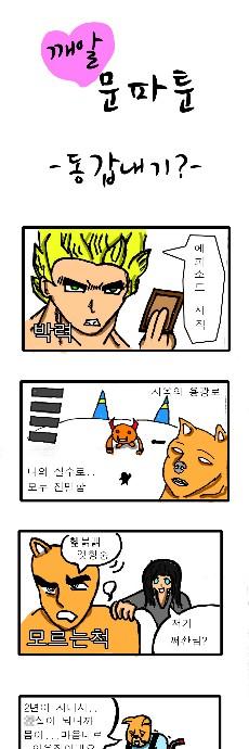 [손그림주의]깨알문파툰 - 동갑내기?편
