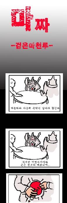 [손그림주의] 타짜(마짜) -검은마천루사건-