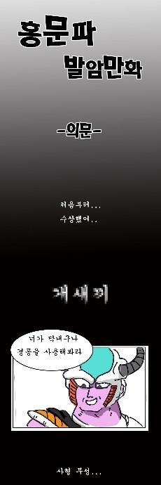 [손그림주의]홍문파 발암만화 -픽션-