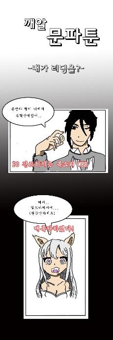 (손그림주의)깨알문파툰 -내가리딩을?- 그리고 안녕..