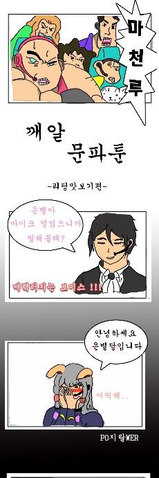 [손그림주의] 깨알문파툰 -리딩후기편-