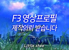 F3 영상프로필 의뢰받습니다♥ (new샘플)