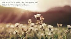 못다핀 꽃 OST [그대는 그렇게]를 불러보았습니다.