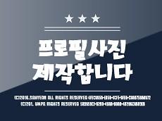프로필 사진 /네임택 / 문파홍보물 제작해드려요~