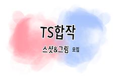 [합작] 자캐 TS 그림/스샷 합작 모집합니다!