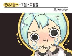 꾼다&블소-7.블소요정들 / 7,8,9화