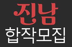 진남 합작모집 [마감]