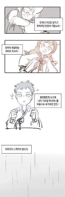 스포)무능한 막내 만화