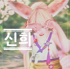 [♪] 신희