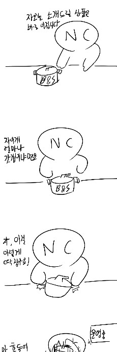 [블소만화]NC식 운영