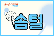 ★ [혼천교] 무아지경 솜털문파 홍보영상 ★