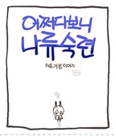 나류 숙련: 처음 가 본 이야기 / 꾼다&블소