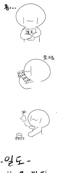 잉웅앵웅   -일도- 부유재단