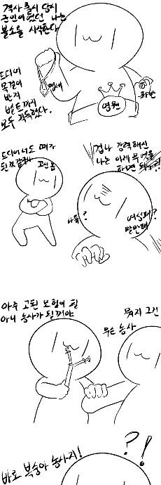 잉웅앵웅 -천도복숭아 농사-
