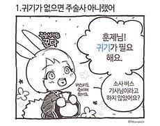 꾼다&블소: 소사버스와 귀기