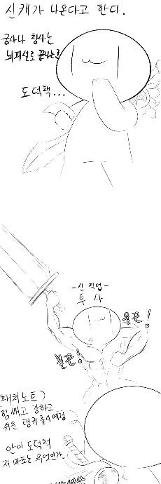 잉웅앵웅 - 신 캐릭이 나온 데~ -