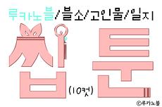 10툰[#29,#30]+보너스까지