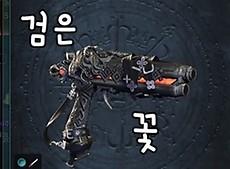 [♬] 검은 꽃 환영무기