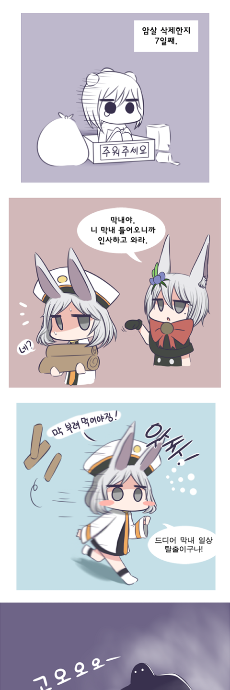 역사 만화