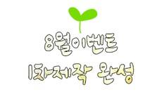 ♥8월이벤트 1차제작 완성♥