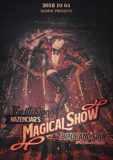 마술쇼 포스터