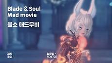 자캐로 만든 블소 매드무비 하나 올리고 갑니닷 'ㅁ' ~!