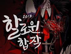 2018 블소 할로윈 합작