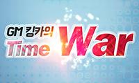 GM킹카의 TimeWar
