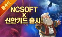 NCSOFT x 신한카드 출시! 환상의 카드를 공략하라