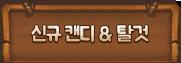 신규 캔디 & 탈것
